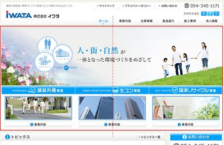 株式会社イワタ様サイト