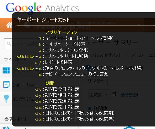 analytics_sc_key
