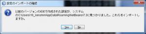 NetBeans74_2